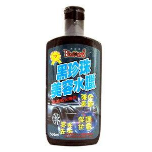 黑珍珠 美容水蠟 500ml