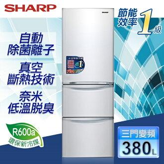 ★預購★【SHARP夏普】380公升變頻三門左開式冰箱。晶亮白/SJ-E38DT-W
