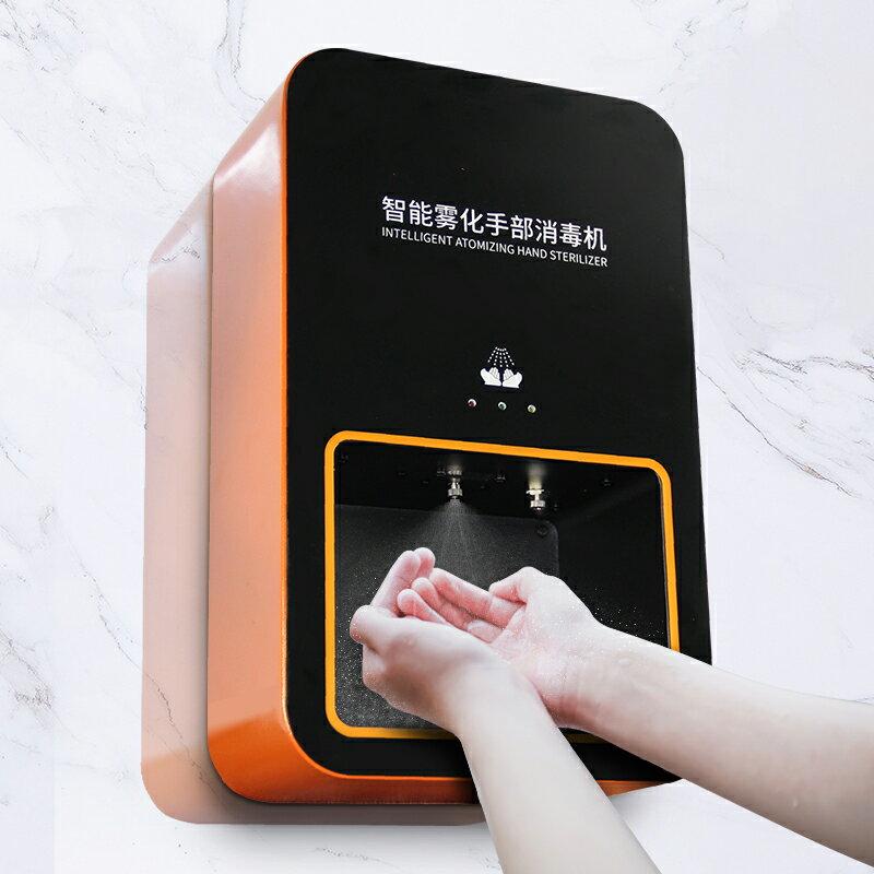 手部消毒器 木潔不銹鋼智能酒精噴霧式手部消毒器 自動感應免洗手消毒液機【MJ13528】