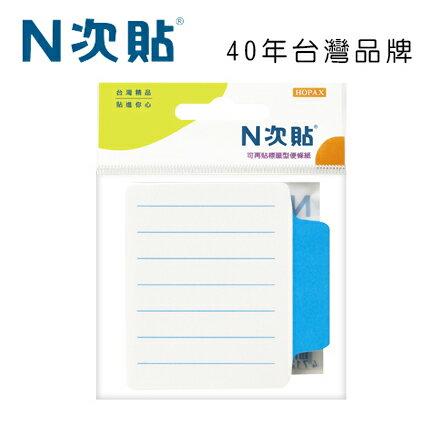 """618購物節N次貼 61608 標籤型可再貼便條紙 3""""x3""""(70x70mm) 藍 50張/本"""