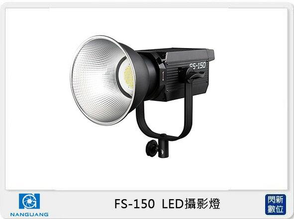 【銀行刷卡金+樂天點數回饋】Nanguang 南冠/南光 FS-150 LED聚光燈 持續燈(FS150,公司貨)