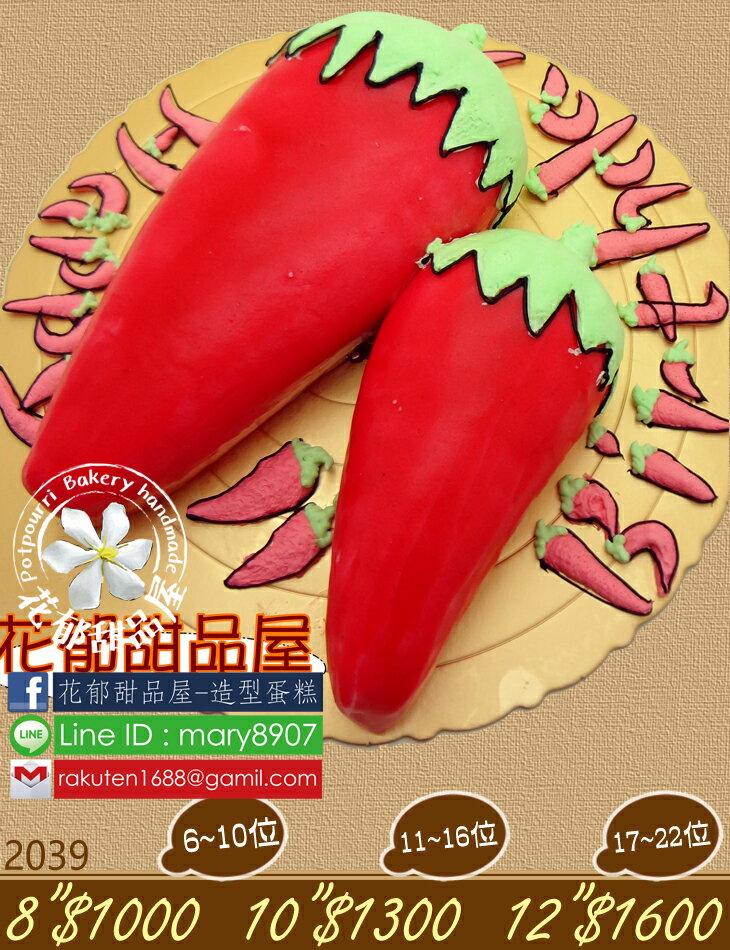 辣椒立體造型蛋糕-12吋-花郁甜品屋2039