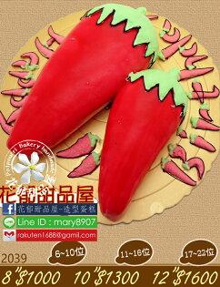 花郁甜品屋:辣椒立體造型蛋糕-12吋-花郁甜品屋2039