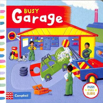 Busy Garage 繁忙的修車廠 硬頁操作拉拉書