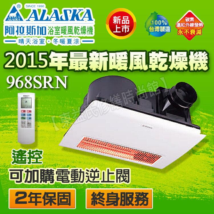 阿拉斯加 968SRN 無線遙控型浴室暖風機110V碳素遠紅外線220V多功能暖風乾燥機【可選購逆止閥】售968SR-2暖風機 三菱 樂奇 台達電子