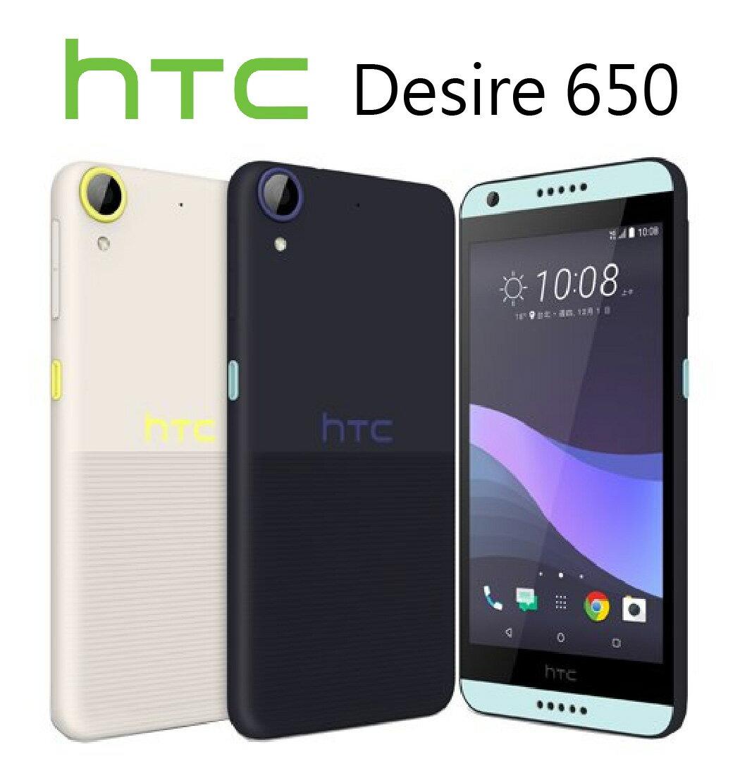 HTC Desire 650/全新雙觸感設計 攜碼/新辦/續約亞太4G電信門號專案 手機最低1元