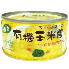 青葉 有機玉米醬120g/罐