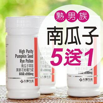 南瓜子萃取黑麥花粉複方錠(60錠/瓶)➠男性保養推薦品