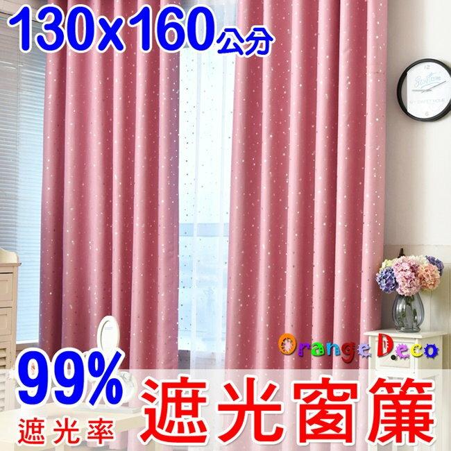 【橘果設計】成品遮光窗簾 寬130 高160公分 粉色星星 捲簾百葉窗隔間簾羅馬桿三明治布料遮陽