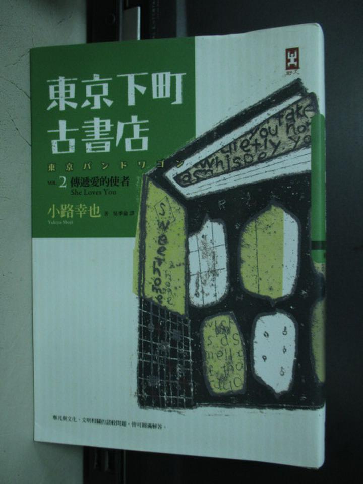 【書寶二手書T7/翻譯小說_KCQ】東京下町古書店_小路幸也