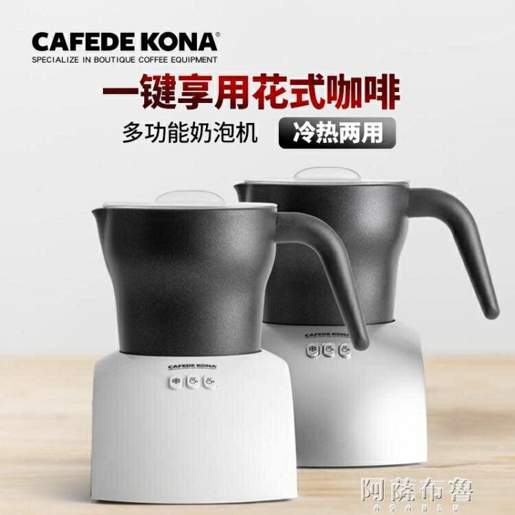 奶泡機 CAFEDE KONA 冷熱兩用自動打卡布奇諾奶沫器 奶泡機 電動打奶泡壺 【快速出貨】