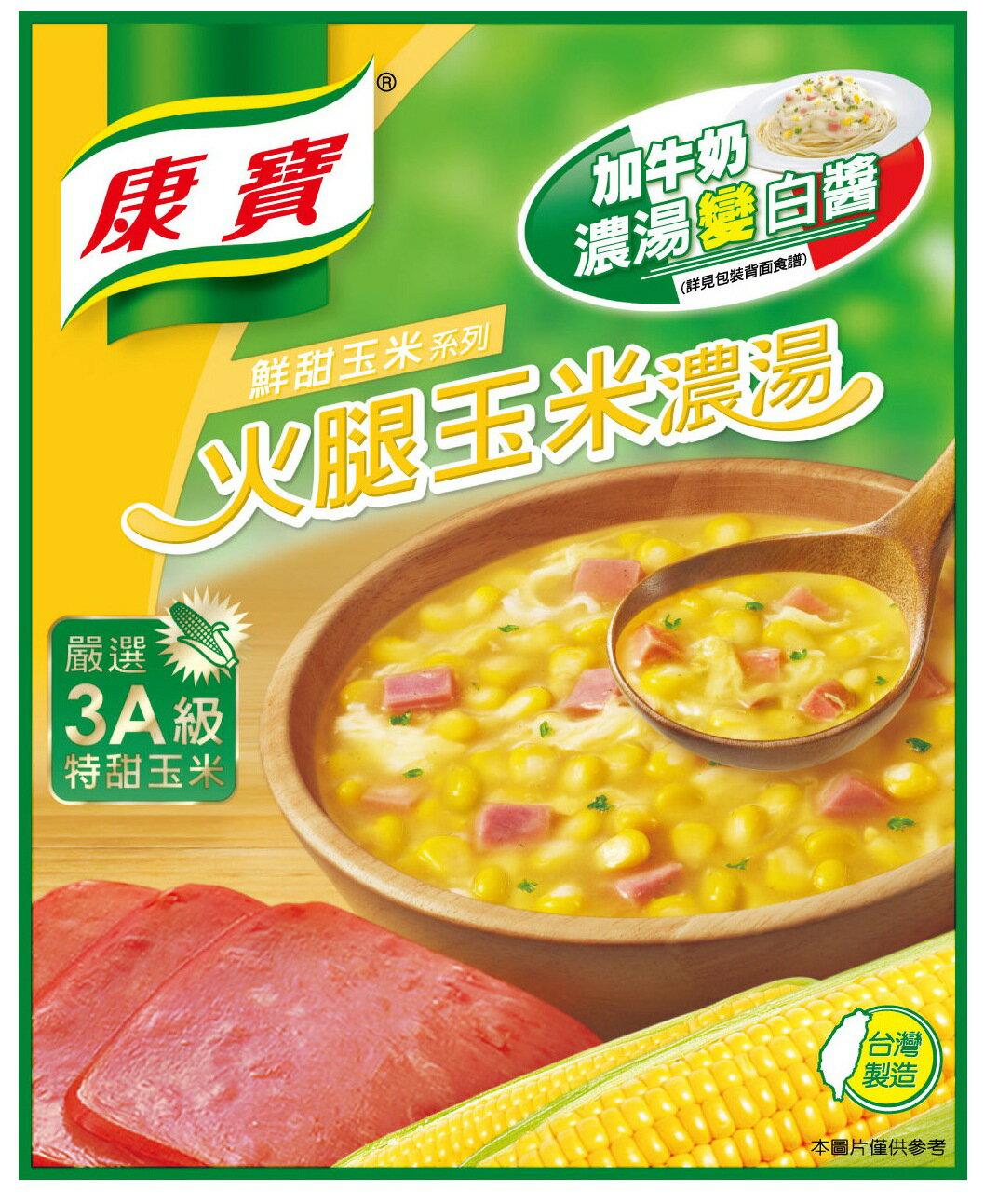 康寶濃湯(火腿玉米)56.5g*2入