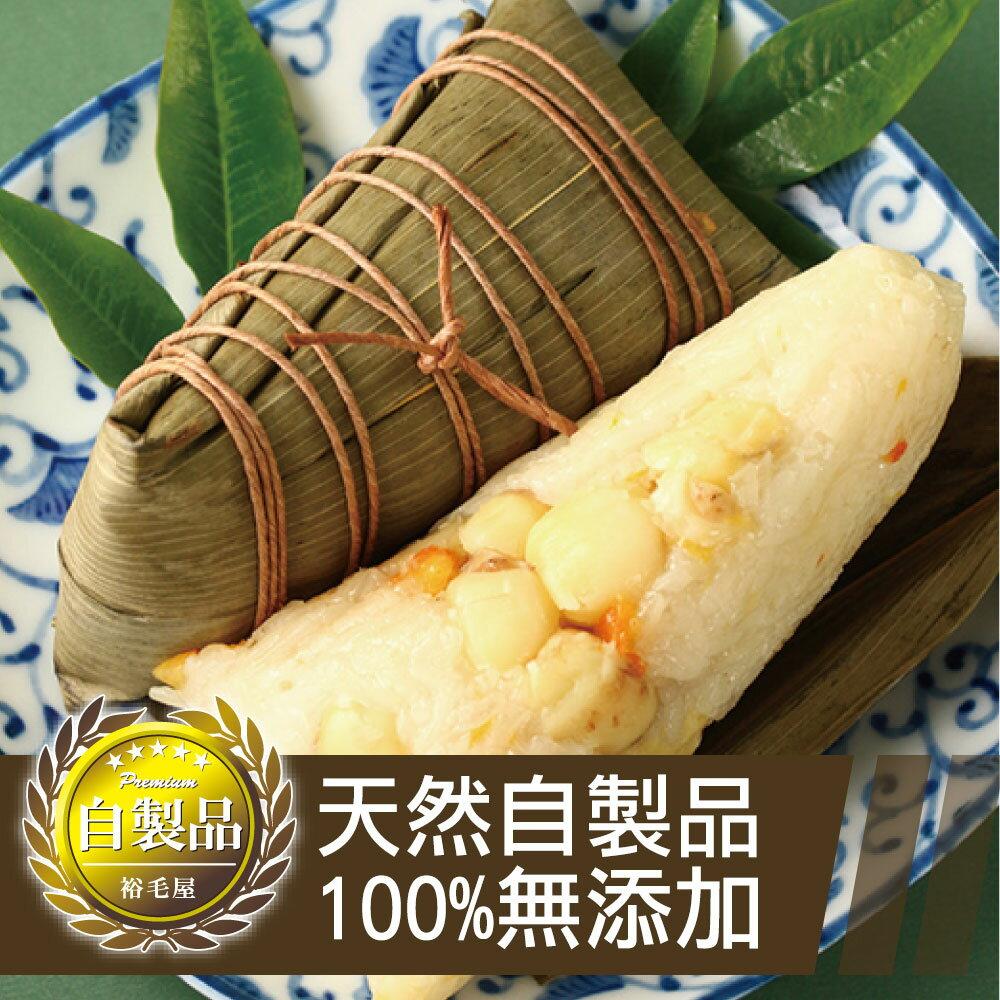 桔香蓮子潮州粽(4入)(全素) 0