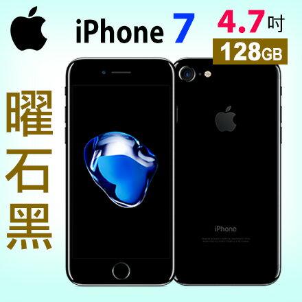 Apple iPhone 7 128GB 4.7吋 贈犀牛盾邊框 螢幕貼 蘋果配備IP67