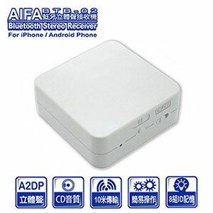 <br/><br/>  AIFA BTB-02高音質藍牙音樂接收器 (支援CD無損)<br/><br/>