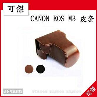 可傑  CANON EOS M3 18-55 55-200 變焦鏡頭 長焦鏡 專用 兩件式復古包 皮革包 皮套 附背帶  復古皮套