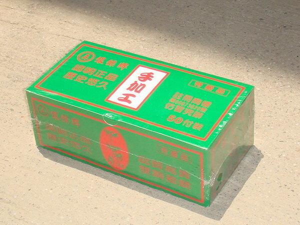 銀鏢牌 手加工 四色牌 大青
