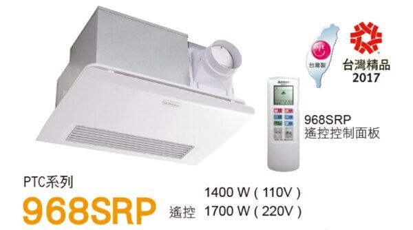 洗樂適衛浴:阿拉斯加浴室暖風乾燥機968SRP搖控型