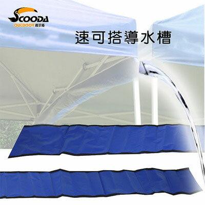 中和安坑 SCOODA 速可搭 YK-106-05 客廳帳連結布 導水槽 導水片 接水槽 水溝