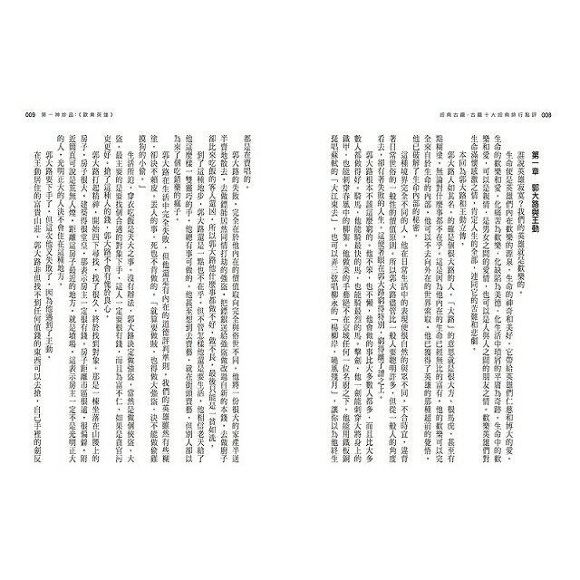 古龍評傳三部曲之3:經典古龍-古龍十大經典排行點評 7