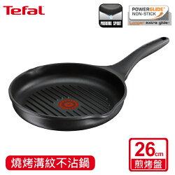 【法國特福Tefal】頂級樂釜鑄造系列26CM煎烤盤