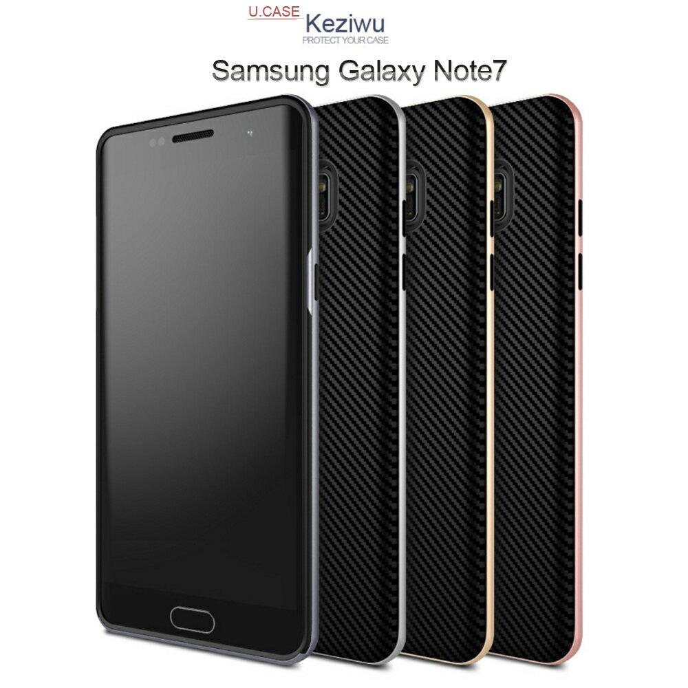 U.CASE 有殼 Samsung Galaxy Note7 N930F 保護殼 金屬色邊框 超薄 矽膠保護殼 手機殼 軟殼