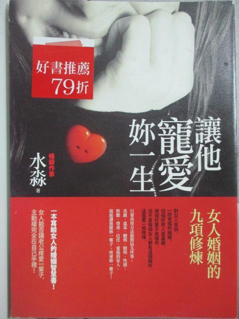 【書寶二手書T7/兩性關係_HRE】讓他寵愛妳一生 :女人婚姻的九項修煉_水淼