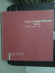 【書寶二手書T5/建築_WGR】台北市立美術館典藏目錄_民77~78