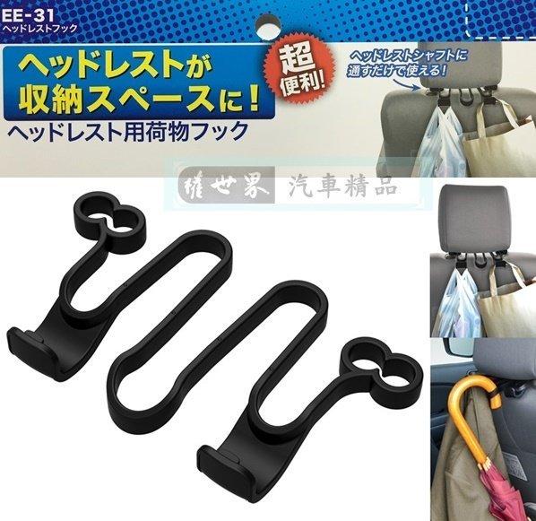 權世界@汽車用品 日本 SEIKO 多功能車用座椅頭枕專用掛勾置物架 掛衣勾 塑膠袋掛勾 雨傘掛勾 包包掛勾 EE-31
