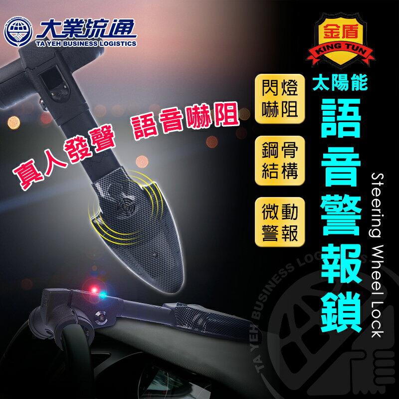 ~ 金盾 太陽能語音警報鎖 ~方向盤鎖  汽車防盜鎖  真人發音  LED警示  微動感應