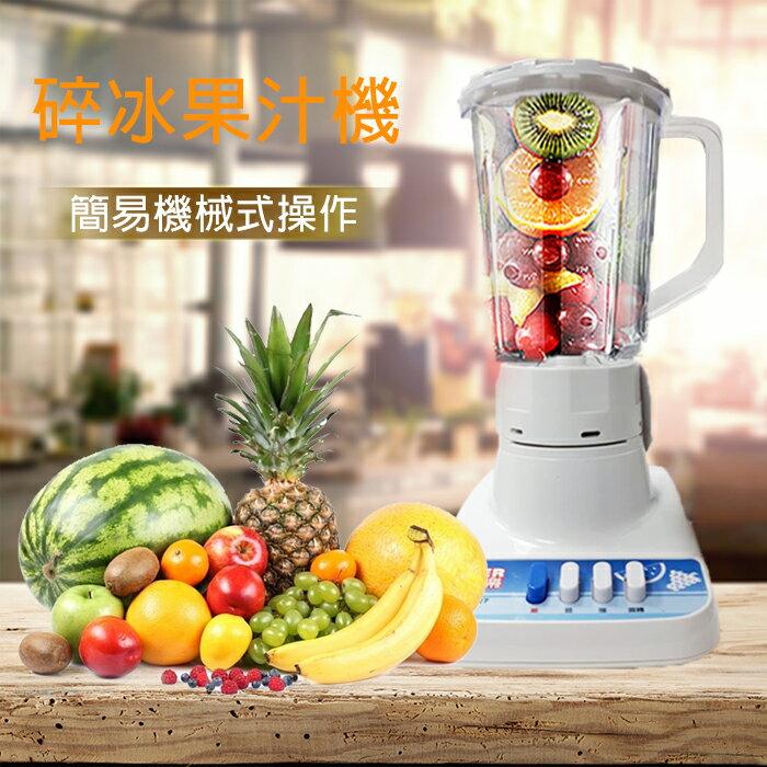 【歐斯樂】碎冰果汁機/調理機 PC 杯 HLC-727