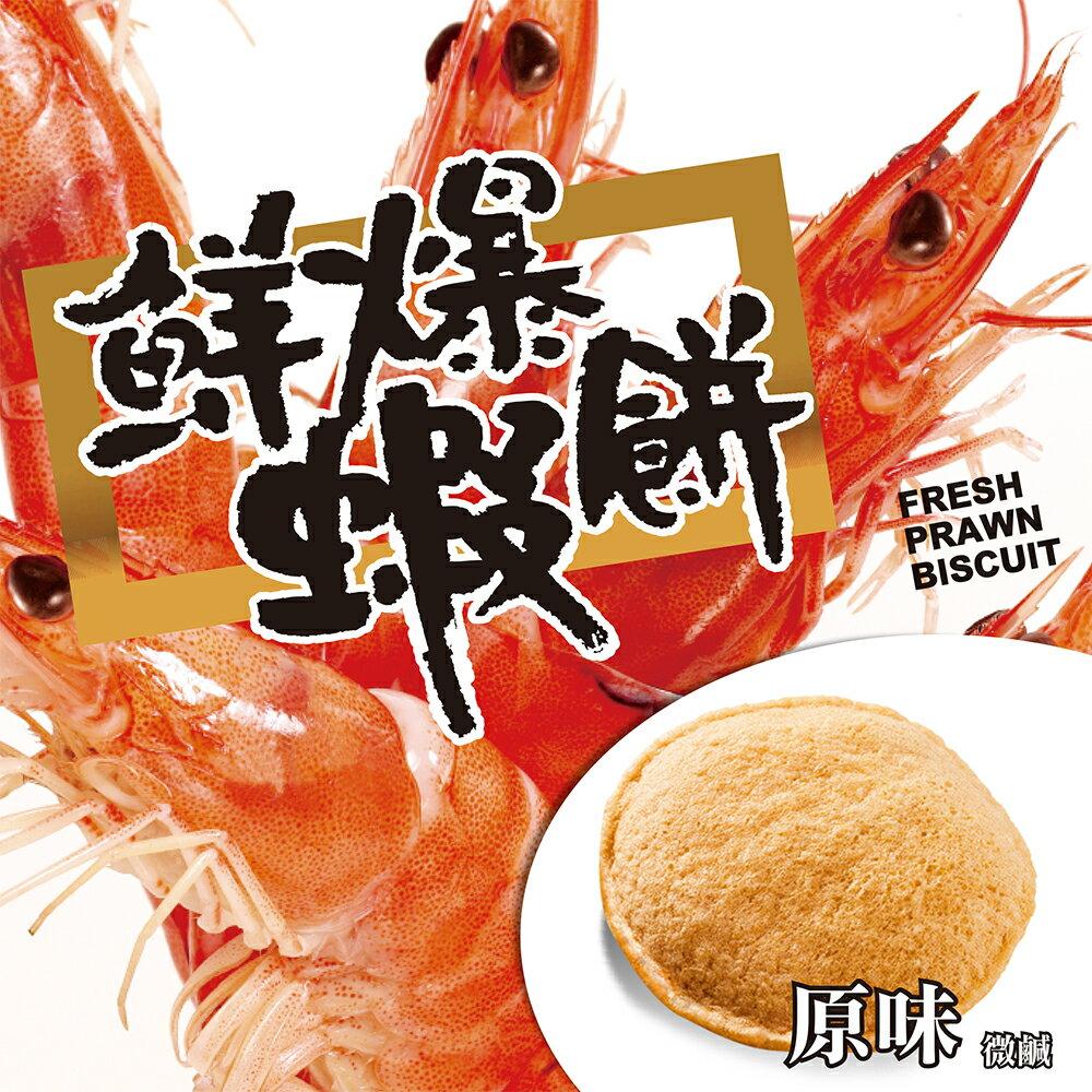 超厚!!鮮爆蝦餅-原味 【米大師】無油烘培爆餅的專家 飛天蝦餅 爆餅