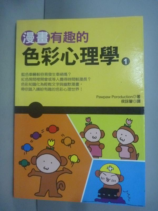 ~書寶 書T1/心理_HLK~漫畫有趣的色彩心理學_侯詠馨 Pawpaw