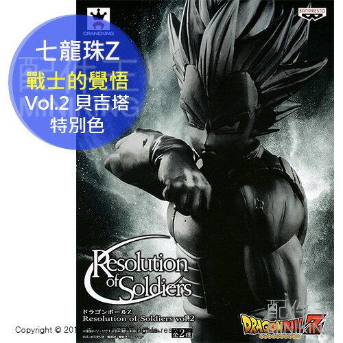 【配件王】預購日本景品七龍珠ZResolutionofSoldiers戰士的覺悟Vol.2貝吉塔特別色