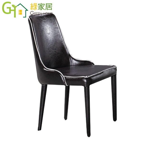 【綠家居】高利亞時尚皮革造型餐椅
