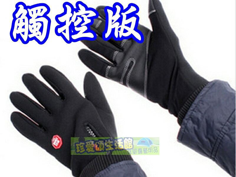 【珍愛頌】B131 觸控版 自行車騎行手套 防寒手套 可滑手機 觸控手套 防潑水 防風手套 保暖手套 機車手套 運動手套