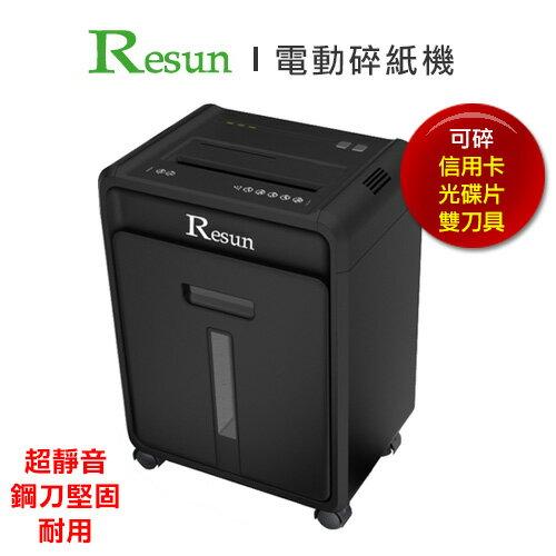 Resun多功能電動碎紙機(A4)C-2315台