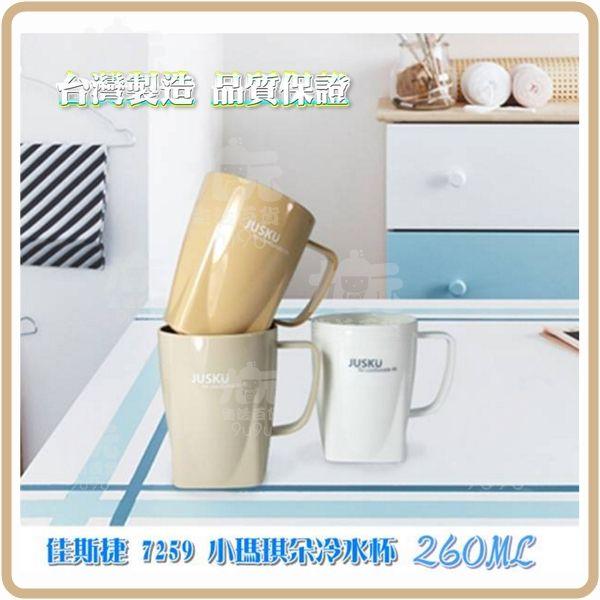 【九元生活百貨】佳斯捷 7259 小瑪琪朵冷水杯 咖啡杯 手把杯 杯子