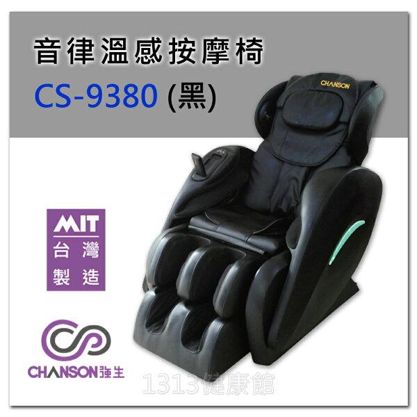 【1313健康館】強生CS-9380音律溫感按摩椅.獨特S曲線扭動按摩手法靠背前滑設計不佔空間獨特S曲線扭動按摩手法