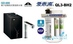愛惠浦QL3-BH2淨水器+不銹鋼出水鵝頸龍頭 ~ 含基本安裝