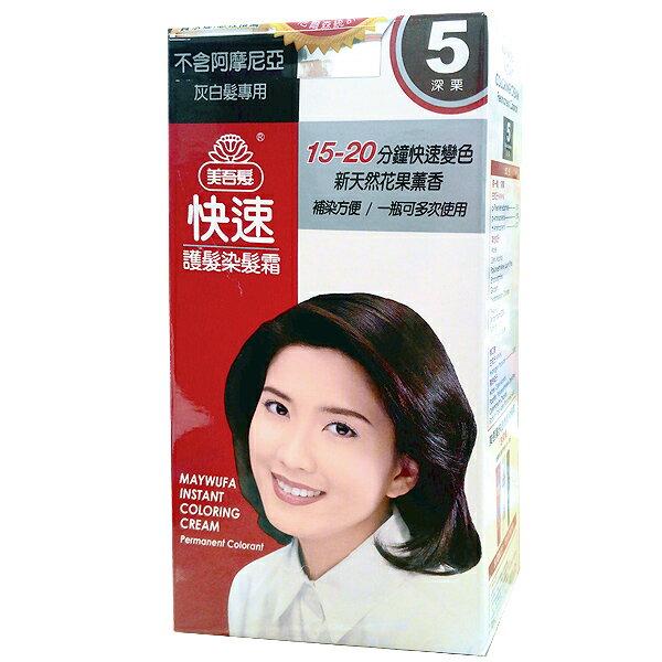 美吾髮 快速護髮 染髮霜 5號-深栗 40g【售完為止】【康鄰超市】