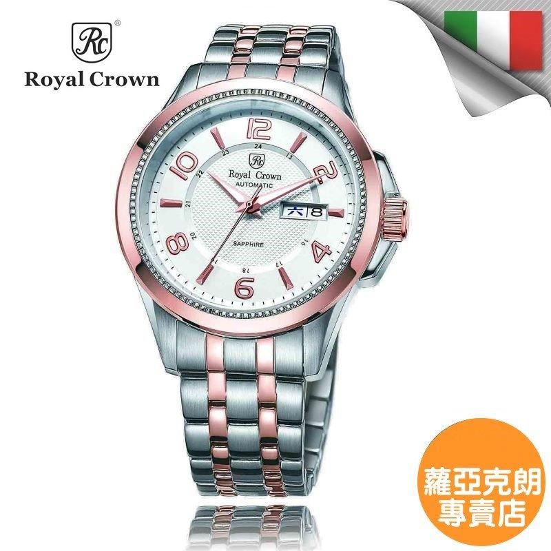 鏤空機械自動機芯日期+星期 鑲鑽藍玻 精鋼錶帶8413AS免運費 義大利品牌精品女錶 蘿亞克朗 Royal Crown