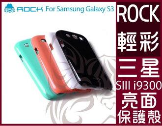 ROCK Samsung S3 輕彩系列 保護殼 【C-SAM-S09】 i9300 手機殼 背蓋 德國材質 Alice3C