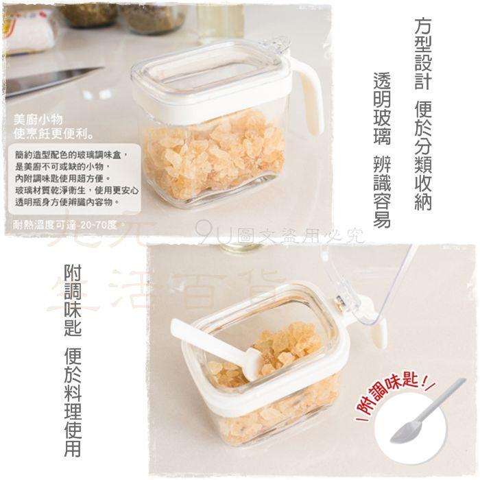 【九元生活百貨】9uLife 方型/玻璃調味盒 K3638 鹽罐 胡椒罐 調味罐