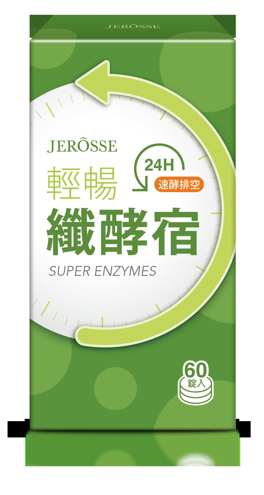 【貨到付款+滿3千數回饋11~23%】JEROSSE 婕樂纖  纖酵宿 纖酵素 分期0利率 1