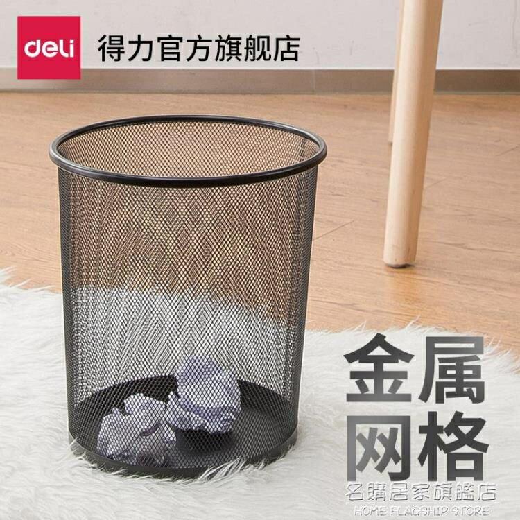 家用垃圾桶廚辦公室廚房客廳衛生間筒大號金屬鐵絲網無蓋紙簍 雙12全館85折