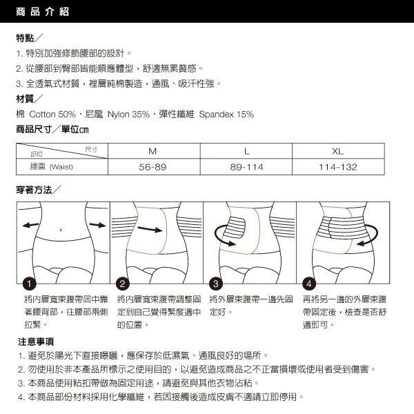 六甲村 - 束腹帶 (恢復型) 未滅菌 2