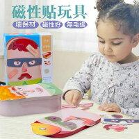 積木玩具推薦到磁鐵拼圖 (馬口鐵盒裝) 磁性貼玩具 表情符號 創意積木貼 邏輯思考 磁性拼圖 家家酒【塔克】就在塔克玩具百貨推薦積木玩具