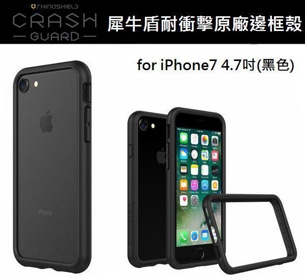 【送滿版3D玻璃貼】犀牛盾 2.0 iPhone 7、 iPhone 7 Plus iPhone8 iPhone8 Plus 2代抗衝擊邊框、手機殼、保護框【公司貨】