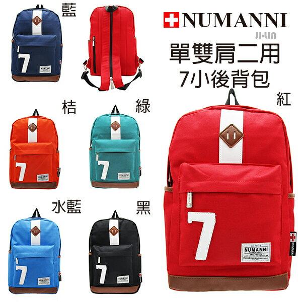25-8811【NUMANNI 奴曼尼】 小7輕巧休閒單雙肩後背包 (六色)